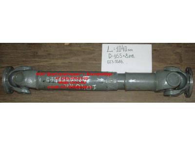 Вал карданный основной без подвесного L-1040, d-165, 8 отв. H HOWO (ХОВО)  фото 1 Новокузнецк