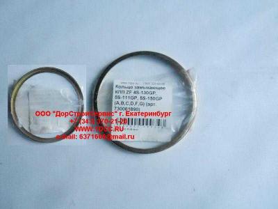 Кольцо замыкающее КПП ZF 4S-130GP, 5S-111GP, 5S-150GP (A,B,C,D,F,G) КПП (Коробки переключения передач) 730061890 фото 1 Новокузнецк