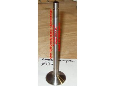 Клапан выпускной d-9, D-41 H3 HOWO (ХОВО) VG1540050014 фото 1 Новокузнецк