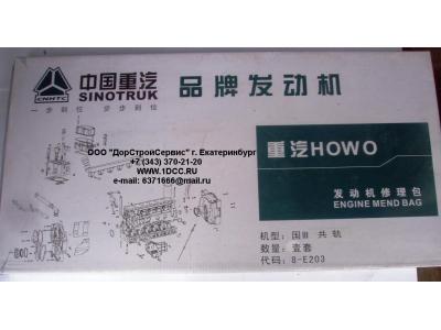 Комплект прокладок на двигатель H3 HOWO (ХОВО) WD615E3-XLB фото 1 Новокузнецк